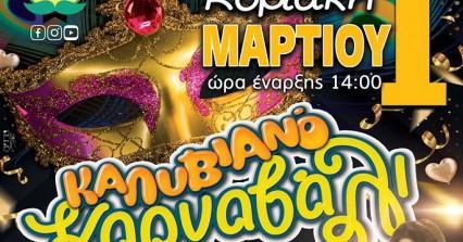 Το πρόγραμμα εκδηλώσεων για το Καλυβιανό καρναβάλι