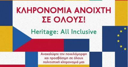 Συμμετοχή Εφορείας Αρχαιοτήτων Ρεθύμνου στις Ευρωπαϊκές Ημέρες Πολιτιστικής Κληρονομιάς