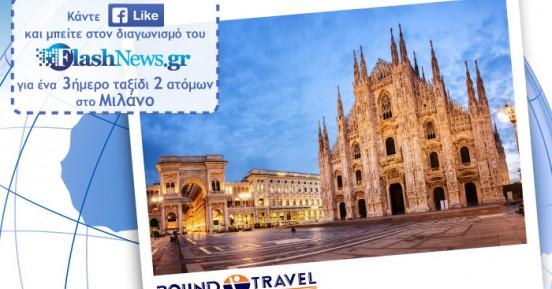 Διαγωνισμός Δεκεμβρίου: Κερδίστε ένα ταξίδι για 2 στο υπέροχο Μιλάνο