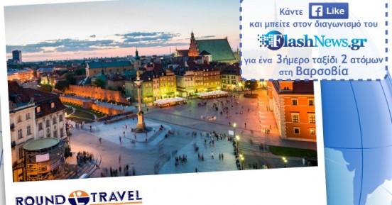Διαγωνισμός Φεβρουαρίου: Κερδίστε ένα ταξίδι για δυο στην υπέροχη Βαρσοβία