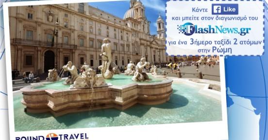Διαγωνισμός Μαρτίου 2019: Κερδίστε ένα ταξίδι για 2 στη μοναδική Ρώμη