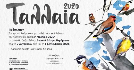 Άρχισε το πολιτιστικό φεστιβάλ «Ταλλαία 2020» στο Ρέθυμνο