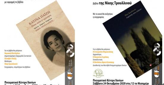Παρουσίαση 2 βιβλίων στο πλαίσιο του 8ου Φεστιβάλ Κινηματογράφου Χανίων