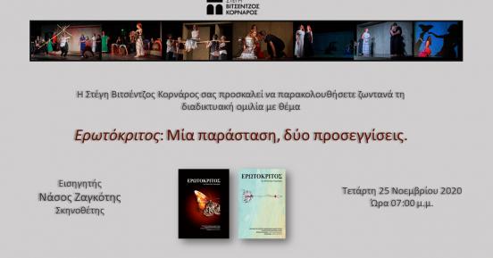 Διαδικτυακή ομιλία για τον Ερωτόκριτο από τη Στέγη Βιτσέντζος Κορνάρος