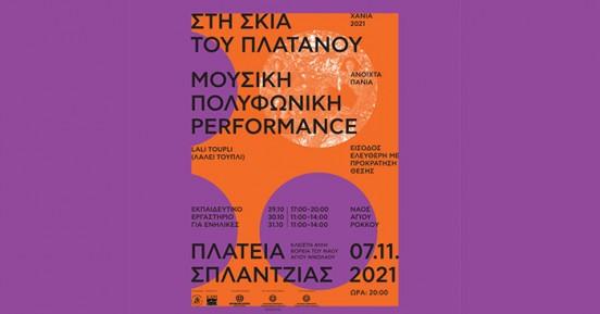 «Στη σκιά του πλάτανου» - Mουσική πολυφωνική performance, στην Πλατεία του Υδραγωγείου