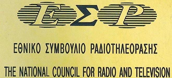 ΕΣΡ: Έρευνα των καταγγελιών για παραβάσεις εκλογικής νομοθεσίας από ΜΜΕ