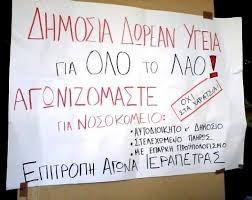 Απέκλεισαν τα ταμεία του Νοσοκομείου Ιεράπετρας