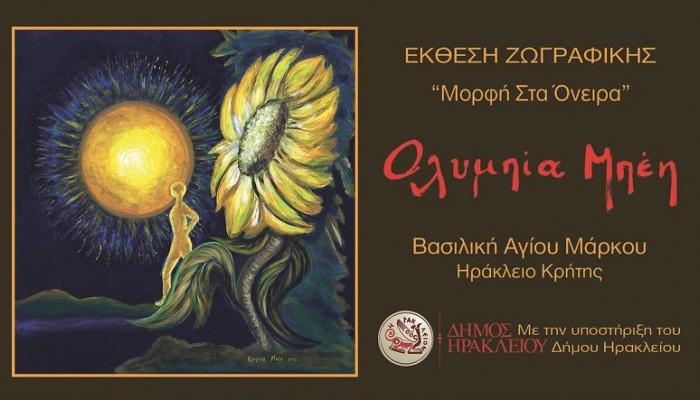 Έκθεση Ζωγραφικής «Μορφή στα Όνειρα» Ολυμπίας Μπέη