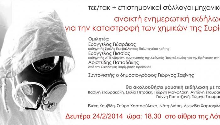 Εκδήλωση για τα χημικά της Συρίας στη Λότζια