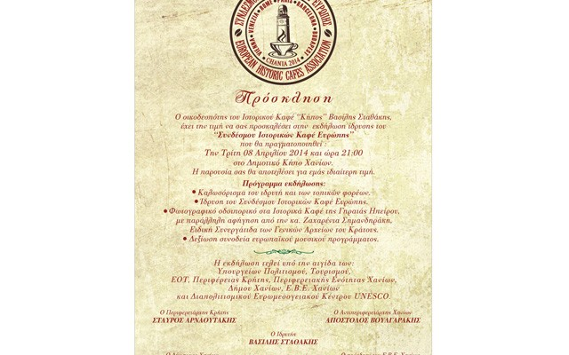 Ιδρύεται ο σύνδεσμος ιστορικών καφέ Ευρώπης