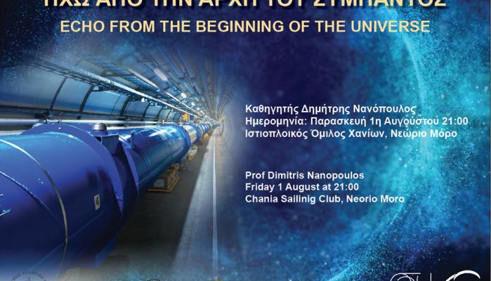 """Ο Νανόπουλος στα Χανιά μιλά για την  """"Ηχώ από την αρχή του Σύμπαντος"""" σε μια πολύ ενδιαφέρουσα εκδήλωση"""