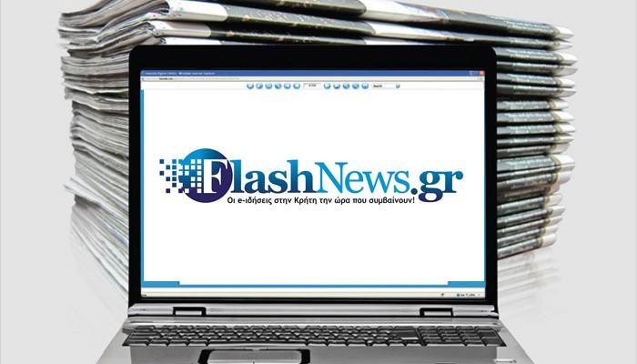 Οι δημοσιογράφοι του Flashnews.gr συμμετέχουν στην 24ωρη απεργία των ΜΜΕ