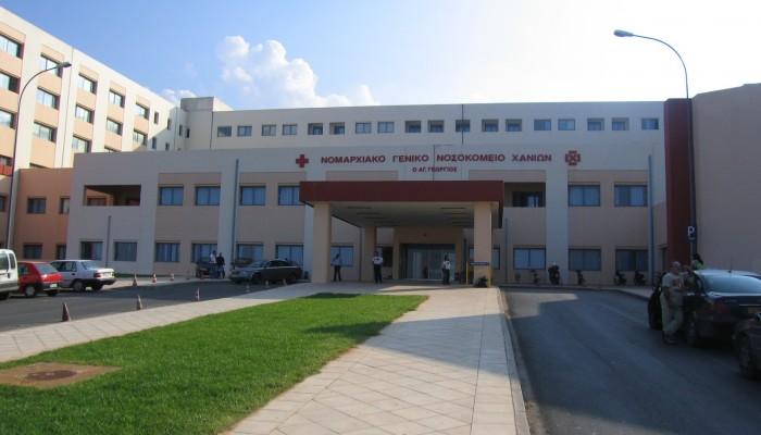 Το Νοσοκομείο Χανίων για το απίστευτο τηλεφώνημα σε χήρα ασθενούς
