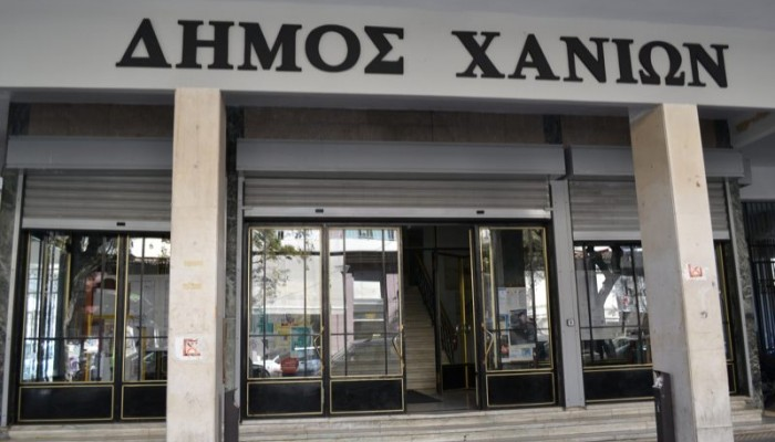 Δήμος Χανίων: Δωρεάν διανομή ειδών προσωπικής υγιεινής & καθαριότητας