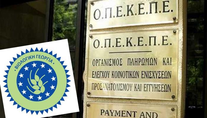 ΟΠΕΚΕΠΕ: Ξεκίνησαν οι αιτήσεις στήριξης για τις βιολογικές καλλιέργειες