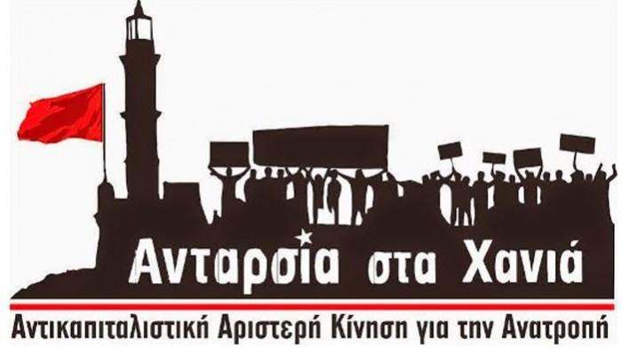 Συλλαλητήριο στην πλατεία της δημοτικής αγοράς η ΑΝΤΑΡΣΥΑ Χανίων