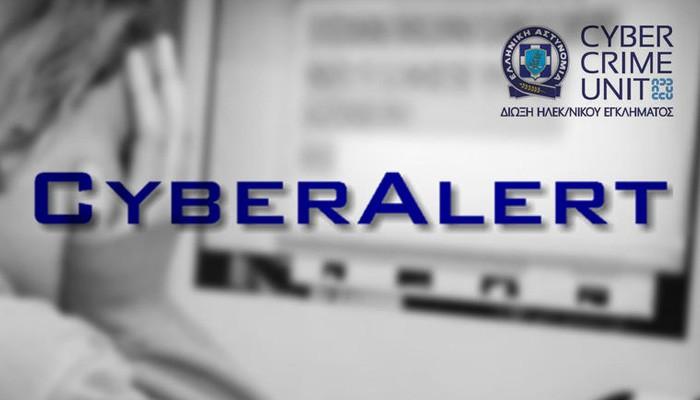 Με το Cyber Alert βρέθηκαν δύο ανήλικοι που είχαν εξαφανιστεί