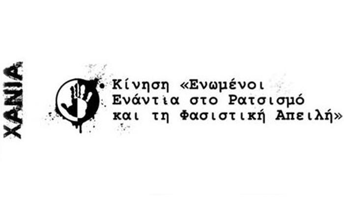 Το ΚΕΕΡΦΑ πραγματοποιεί σύσκεψη για τη διοργάνωση συλλαλητηρίου