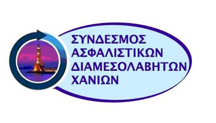 Εκλογοαπολογιστική Συνέλευση Ασφαλιστικών Διαμεσολαβητών Χανίων