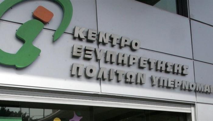 Την ίδρυση ΚΕΠ στο Κολυμβάρι ζητά ο δήμος Πλατανιά