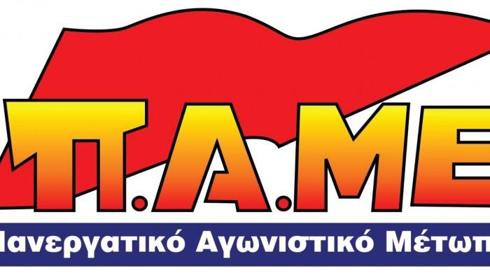 ΠΑΜΕ Ηρακλείου: