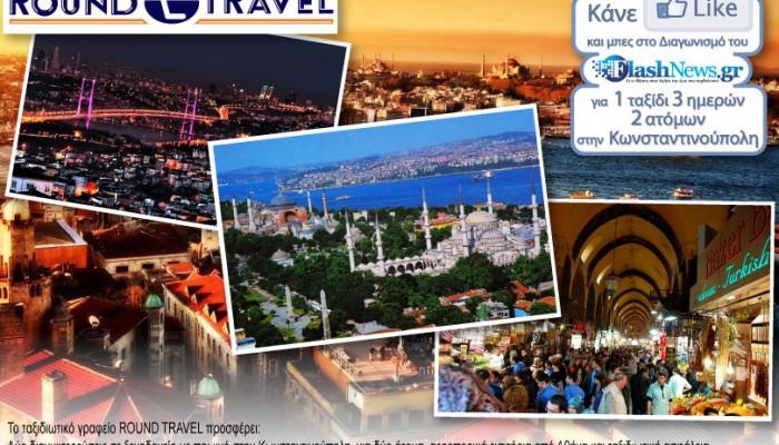 Διαγωνισμός Αυγούστου: Κερδίστε ταξίδι για δυο στην Κωνσταντινούπολη