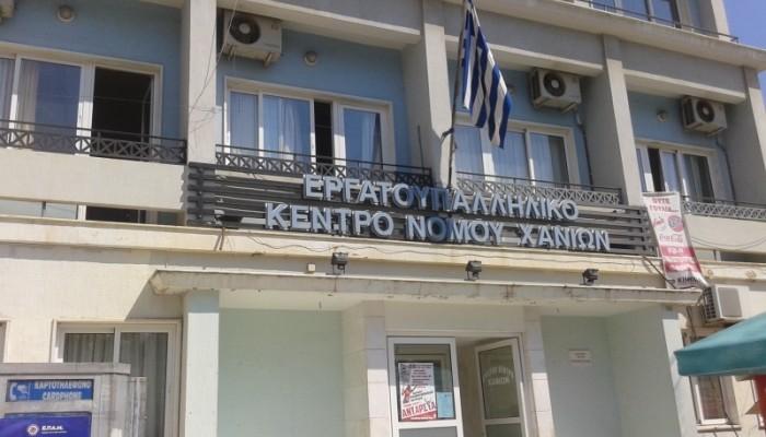 Το Εργατικό Κέντρο Χανίων στηρίζει την απεργία των υπαλλήλων την Κυριακή