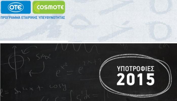 Οι Υποτροφίες ΟΤΕ-COSMOTE αυξάνονται από 20 σε 50 το 2015