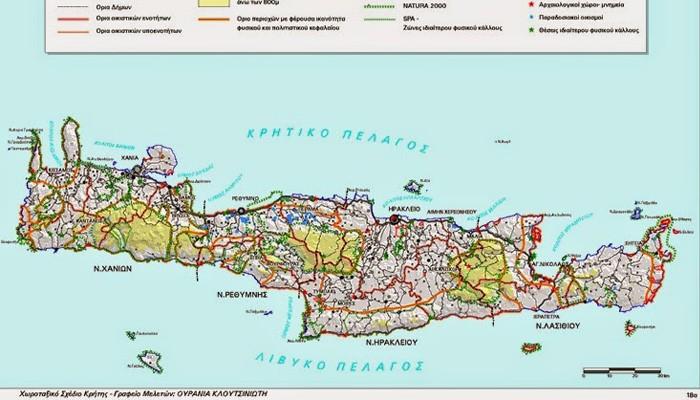 Αναθεώρηση Χωροταξικού: Τι προτείνει η Περιφέρεια Κρήτης