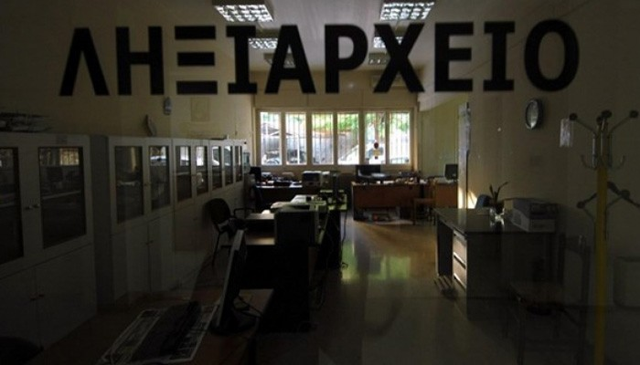 Κλειστά τα Ληξιαρχεία Δήμου Χανίων σήμερα