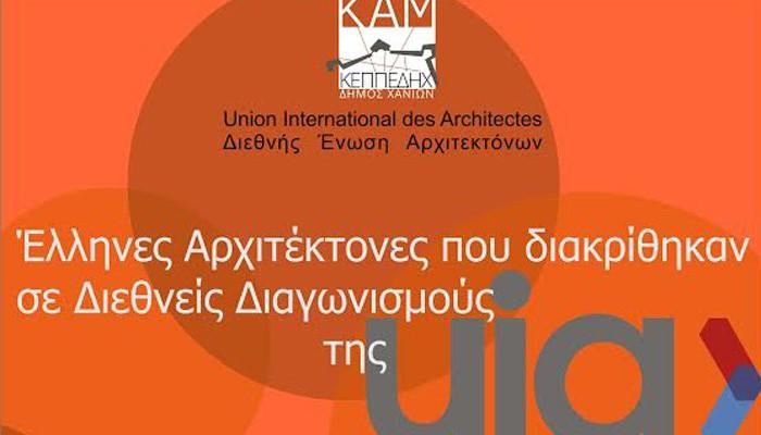 Έλληνες Αρχιτέκτονες που διακρίθηκαν σε Διεθνείς Διαγωνισμούς στο ΚΑΜ