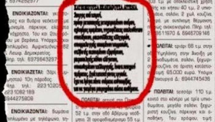 Η αγγελία του 40άρη που κάνει θραύση στο διαδίκτυο (φωτο)