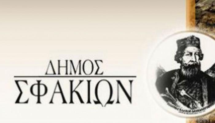 Η απάντηση του δήμου Σφακίων στο σχόλιο του Flashnews.gr