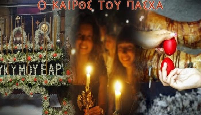 Ο καιρός τη Μ. Εβδομάδα και το Πάσχα στην Κρήτη απο τον Μ.Λέκκα
