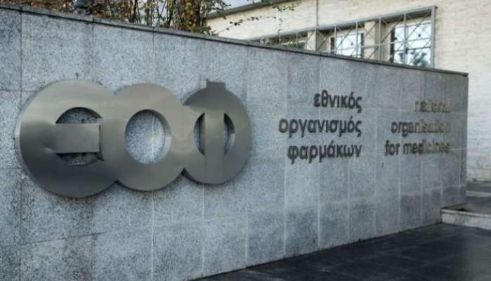 Ο ΕΟΦ ανακαλεί φάρμακο για λανθασμένη ένδειξη χορήγησης