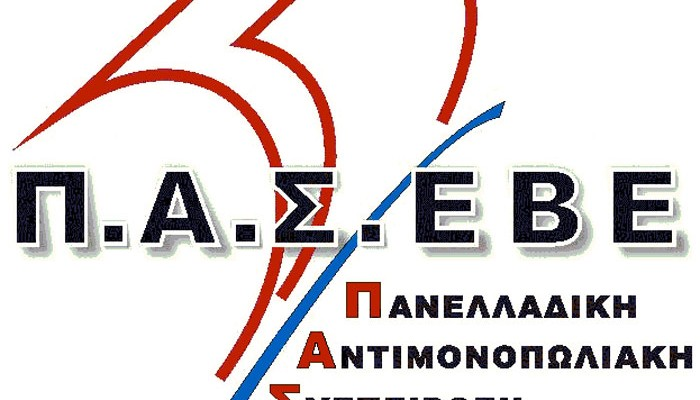 Η ΠΑΣΕΒΕ καλεί σε απεργιακή συγκέντρωση στις 1 Μαΐου