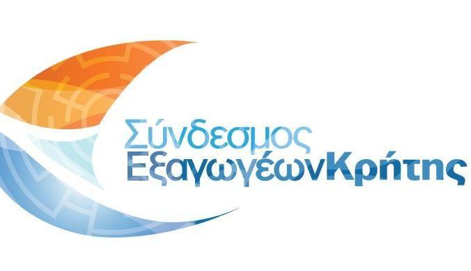 Τα αποτελέσματα των εκλογών στο Σύνδεσμο Εξαγωγέων Κρήτης