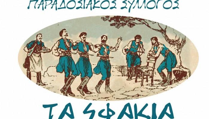 Ετήσιος χορός παραδοσιακού συλλόγου