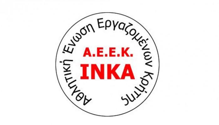 ΑΕΕΚ ΙΝΚΑ: Συγχαρητήρια σε Θησέα και Ερ. Πλατανιά
