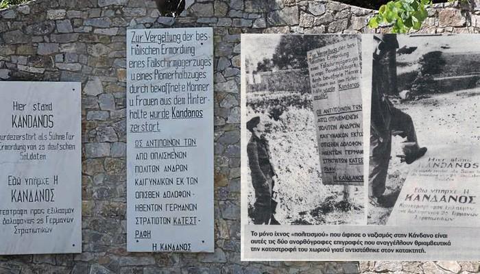 Εκδήλωση μνήμης για το ολοκαύτωμα της Καντάνου