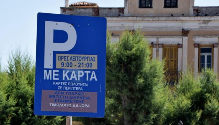 Άρχισε η διάθεση νέων σημάτων ελεγχόμενης στάθμευσης στον δήμο Χανίων