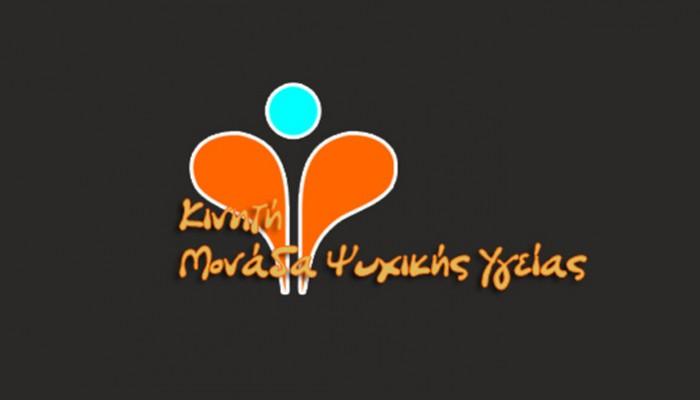 Οι επισκέψεις της Κινητής Μονάδας Ψυχικής Υγείας Λασιθίου για τον Ιούνιο