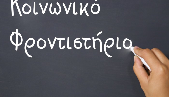 Aιτήσεις για το  Κοινωνικό Φροντιστήριο του Δήμου Αποκορώνου