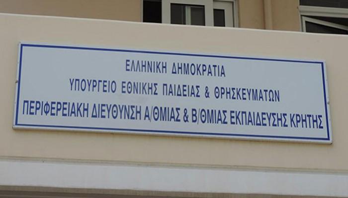 Υλοποίηση πιλοτικής τάξης μαθητείας στην Περιφέρεια Κρήτης