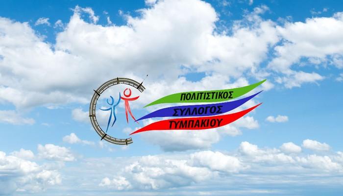 Αναβάλλονται οι εκλογές στον Πολιτιστικό Σύλλογο Τυμπακίου