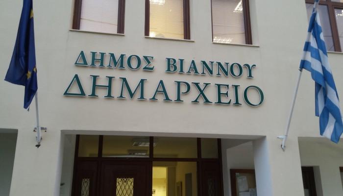 Τα αποτελέσματα των αρχαιρεσιών στο Δημοτικό Συμβούλιο Βιάννου