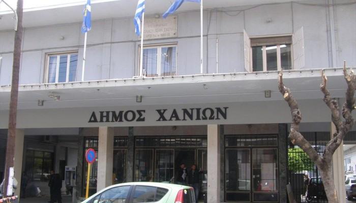 Κλειστό το Ταμείο του Δήμου Χανίων: Από τις 2 έως τις 5/1/2017