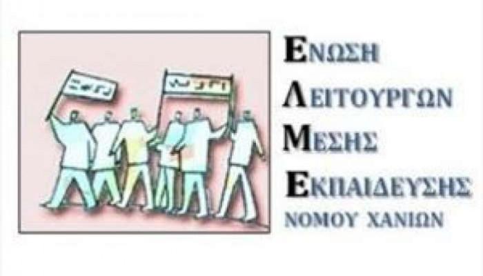 Συλλαλητήριο πραγματοποιεί η ΕΛΜΕ Χανίων