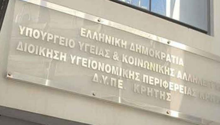 Το ΠΑΜΕ καταγγέλει Υπ. Υγείας και 7η ΥΠΕ Κρήτης