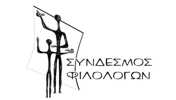 Συνεχίζονται οι Τετάρτες φιλολόγων με Καζαντζάκη